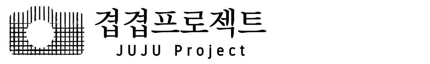 겹겹 프로젝트 JUJU project