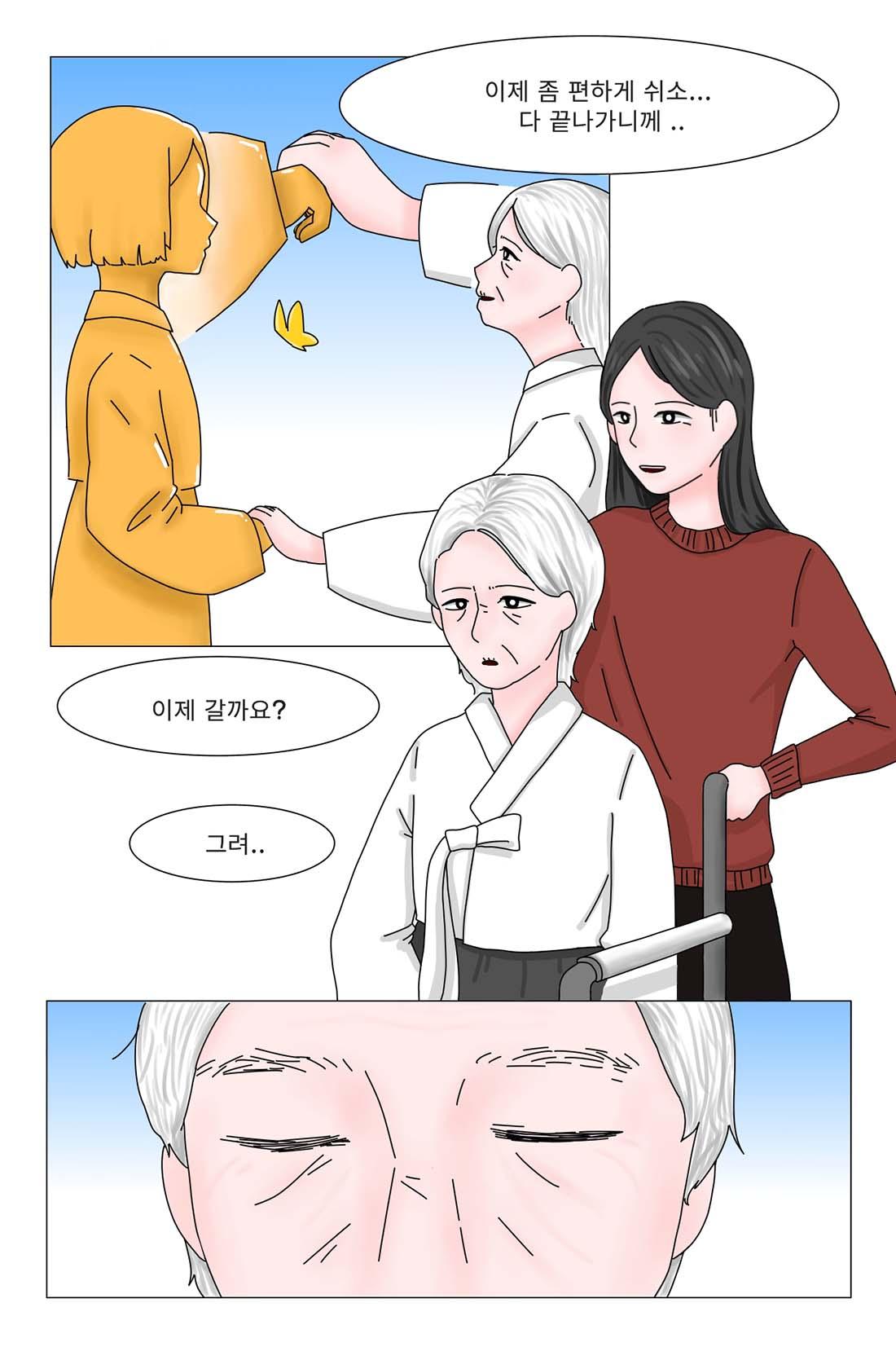 웹툰평화상_1번