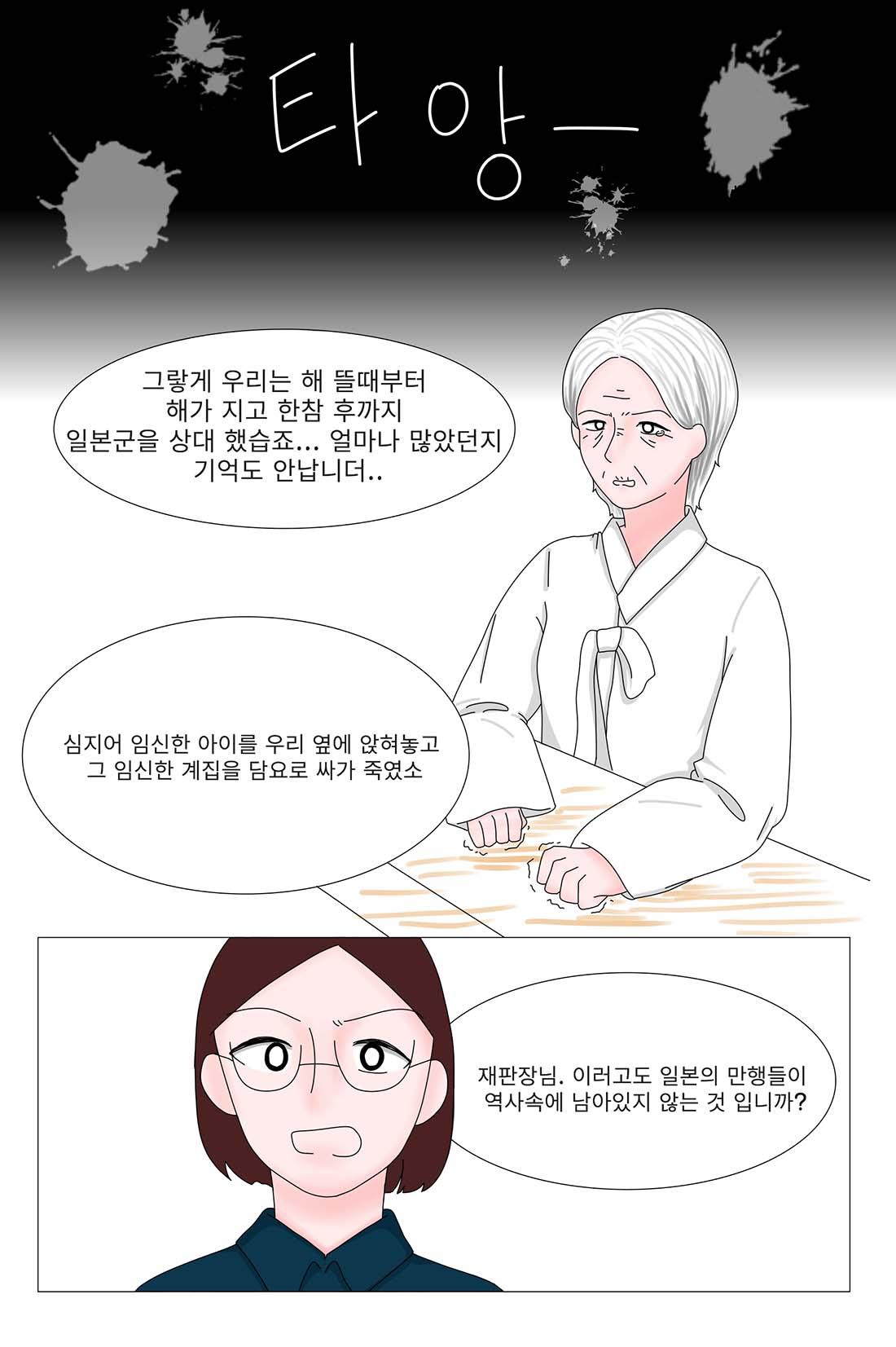 웹툰평화상_11번