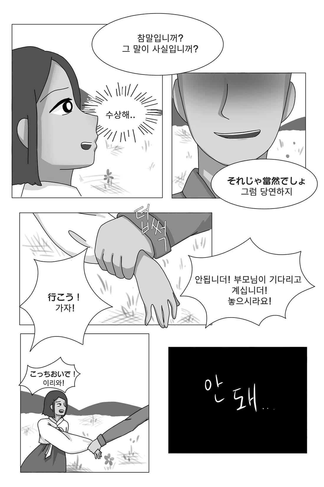 웹툰평화상_5번