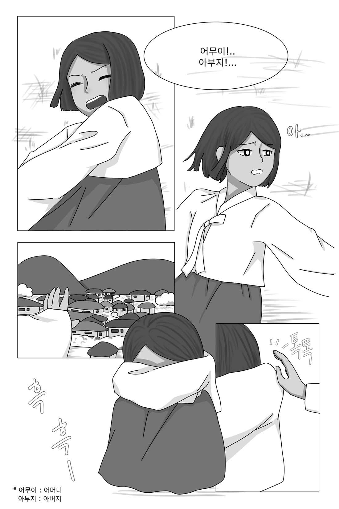 웹툰평화상_6번
