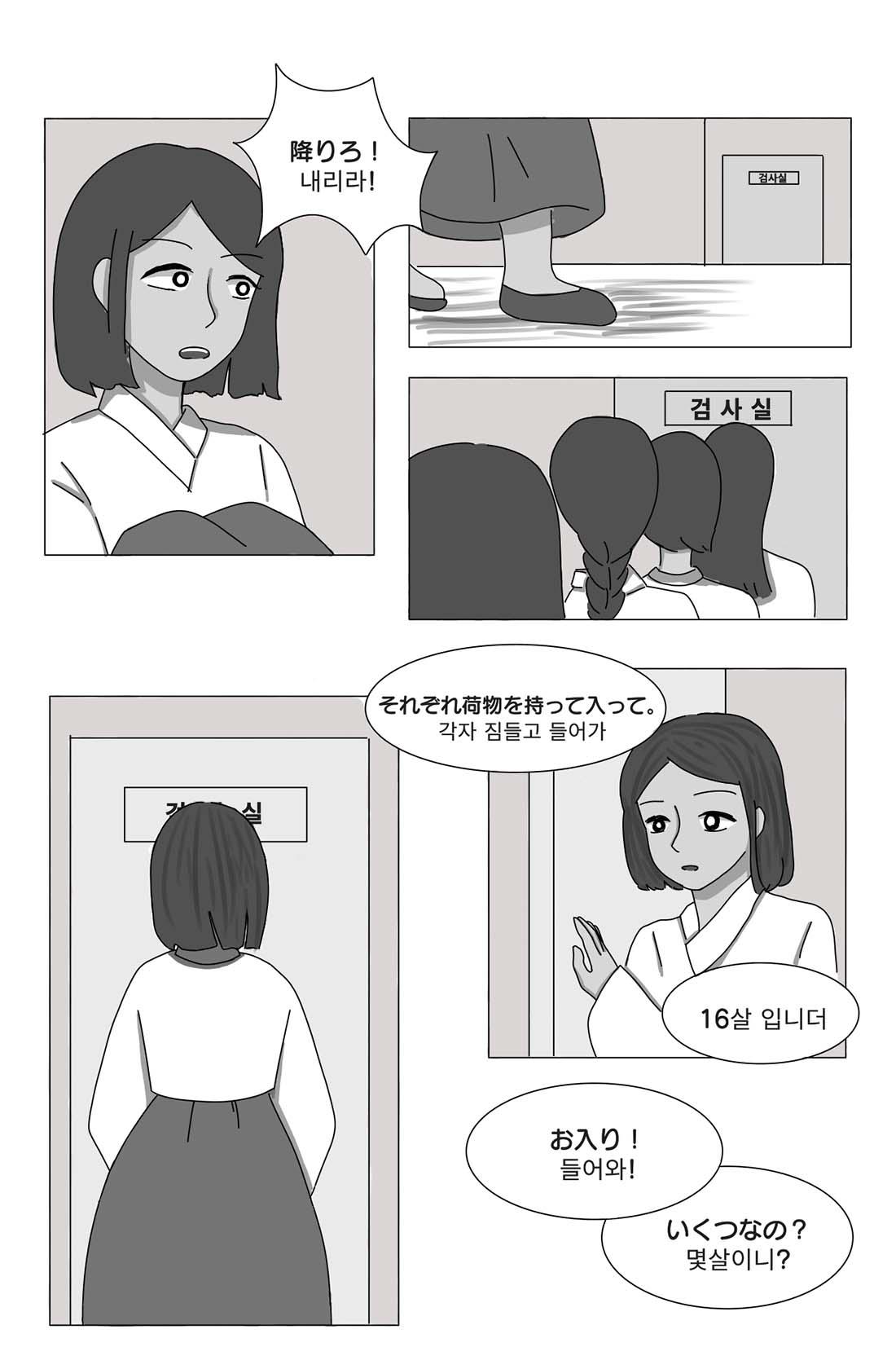 웹툰평화상_8반